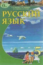 Обкладинка до підручника Російська мова (Бикова, Давидюк, Снитко, Рачко) 5 клас