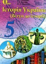 Історія України (Пометун, Костюк, Малієнко) 5 клас