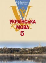 Обкладинка до підручника Українська мова (Єрмоленко, Сичова) 5 клас