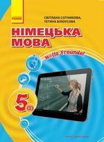 Обкладинка до підручника Німецька мова (Сотникова, Білоусова) 5 клас