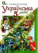 Обкладинка до підручника Українська мова (Ворон, Солопенко) 5 клас