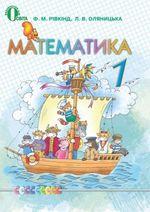 Обкладинка РґРѕ Математика (Рівкінд, Оляницька) 1 клас 2012
