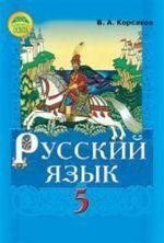 Обкладинка до підручника Російська мова (Корсаков) 5 клас