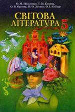 Обкладинка до підручника Світова література (Ніколенко, Конєва, Орлова) 5 клас