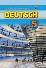 Обкладинка до підручника Німецька мова (Горбач, Трінька) 5 клас