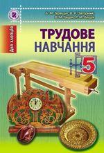 Обкладинка до підручника Трудове навчання (Терещук, Загорний, Гащак, Лещук) 5 клас