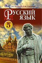 Обкладинка до підручника Російська мова (Полякова, Самонова) 5 клас