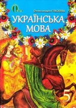 Обкладинка до Українська мова (Глазова) 5 клас