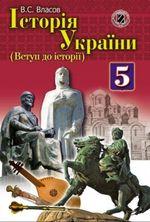 Обкладинка до підручника Історія України (Власов) 5 клас