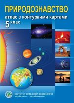 Обкладинка РґРѕ Природознавство Атлас з контурними картами 5 клас