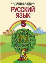 Обкладинка РґРѕ Російська мова (Рудяков, Фролова, Маркина-Гурджи) 5 клас