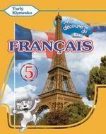 Обкладинка до підручника Французька мова (Клименко) 5 клас (1-й рік навчання)
