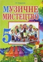 Обкладинка до підручника Музичне Мистецтво (Кондратова) 5 клас