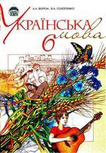 Обкладинка до підручника Українська мова (Ворон, Солопенко) 6 клас 2006