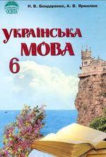 Обкладинка до підручника Українська мова (Бондаренко, Ярмолюк) 6 клас