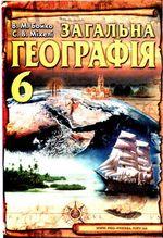Обкладинка РґРѕ Загальна географія (Бойко, Міхелі) 6 клас