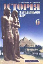 Обкладинка до підручника Історія стародавнього світу (Шалагінова) 6 клас