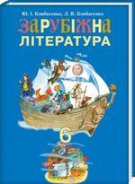 Обкладинка до підручника Зарубіжна література (Ковбасенко) 6 клас