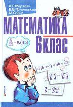 Обкладинка до підручника Математика (Мерзляк, Полонський, Якір) 6 клас