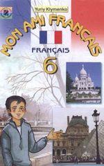 Обкладинка до підручника Французька мова (Клименко) 6 клас 2006