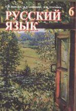 Обкладинка до підручника Російська мова (Бикова, Давидюк, Стативка) 6 клас
