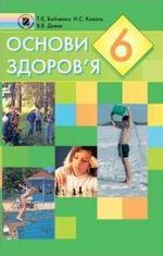 Обкладинка РґРѕ Основи здоров'я (Бойченко, Коваль, Дивак) 6 клас