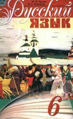 Російська мова (Пашковская, Гудзик, Корсаков) 6 клас