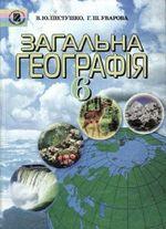 Обкладинка РґРѕ Географія (Пестушко, Уварова) 6 клас 2006