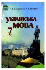Обкладинка до Українська мова (Бондаренко, Ярмолюк) 7 клас