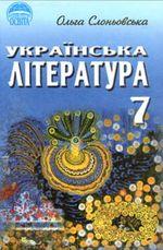 Обкладинка до Українська література (Слоньовська) 7 клас