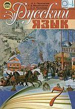 Обкладинка до Російська мова (Пашковская, Михайловская, Распопова) 7 клас