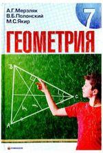 Обкладинка до Геометрія (Мерзляк, Полонський, Якір) 7 клас