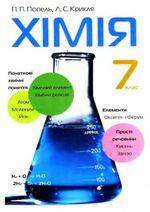 Обкладинка до підручника Хімія (Попель, Крикля) 7 клас 2007