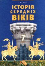 Обкладинка до підручника Історія Середніх віків (Ліхтей) 7 клас