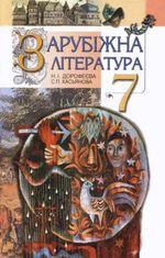 Зарубіжна література (Дорофеєва, Касьянова) 7 клас