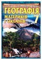Обкладинка до підручника Географія материків і океанів (Бойко, Міхелі) 7 клас