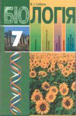 Обкладинка до Біологія (Соболь) 7 клас