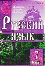 Обкладинка до підручника Російська мова (Баландина, Дегтярева, Лебеденко) 7 клас
