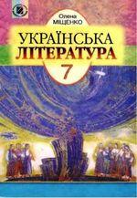 Обкладинка до підручника Українська література (Міщенко) 7 клас 2007