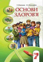 Обкладинка до Основи здоров'я (Воронцова, Пономаренко) 7 клас