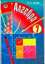 Обкладинка до Алгебра (Істер) 7 клас 2007