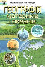 Обкладинка до підручника Географія материків і океанів (Пестушко, Уварова) 7 клас 2007