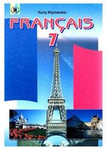Обкладинка РґРѕ Французька мова (Клименко) 7 клас