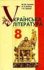 Українська література (Сулима, Баліна, Тригуб) 8 клас