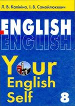 Обкладинка до Англійська мова (Калініна, Самойлюкевич) 8 клас