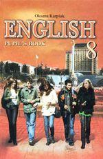 Обкладинка до підручника Англійська мова (Карп'юк) 8 клас