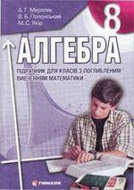 Обкладинка до підручника Алгебра (Мерзляк) 8 клас Поглиблене вивчення