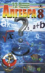 Обкладинка РґРѕ Алгебра (Біляніна, Кінащук, Черевко) 8 клас