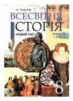 Обкладинка до підручника Всесвітня історія (Подаляк) 8 клас
