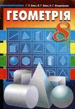 Обкладинка до підручника Геометрія (Бевз) 8 клас